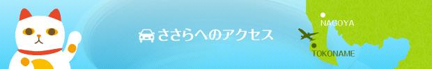 愛知県知多半島常滑市・陶芸体験・ささらへのアクセスと地図