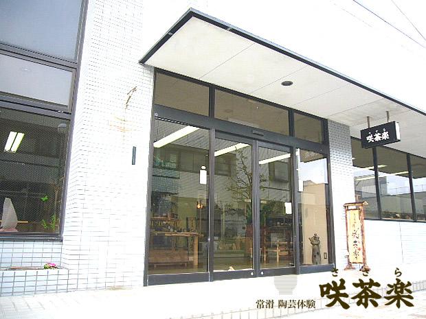 常滑市陶芸体験教室・咲茶楽(ささら)