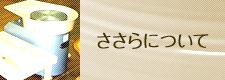 愛知県・常滑陶芸体験教室・ささらについて