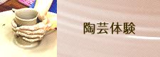 愛知県・陶芸体験教室について